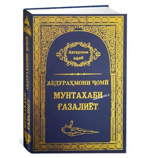 Абдураҳмони Ҷомӣ: Мунтахаби Ғазалиёт