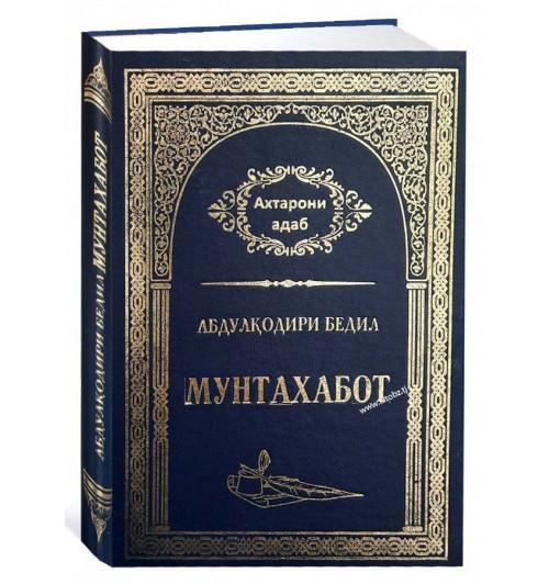 Абдулқодири Бедил: Мунтахабот