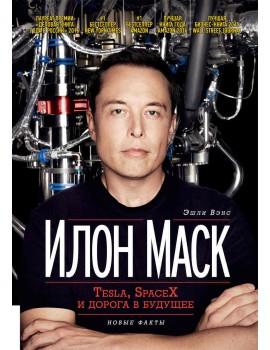 Вэнс Эшли: Илон Маск. Tesla, SpaceX и дорога в будущее (UZB)