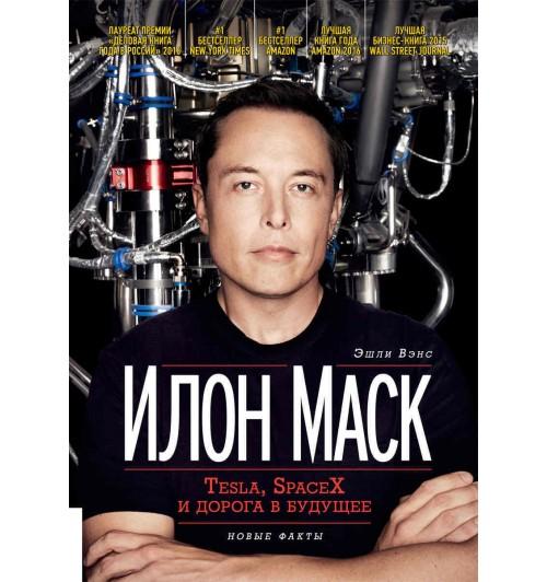 Вэнс Эшли: Илон Маск. Tesla, SpaceX и дорога в будущее (AB)