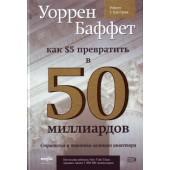 Уоррен Баффет: Как 5 долларов превратить в 50 миллиардов. Стратегия и тактика великого инвестора (UZB)