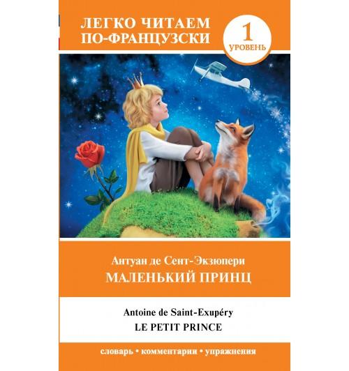 Сент-Экзюпери Антуан де: Маленький принц. Уровень 1 (Французский)
