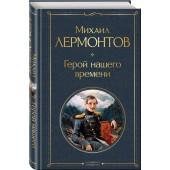 Михаил Лермонтов: Герой нашего времени
