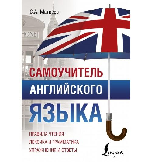 Матвеев Сергей  Александрович: Самоучитель английского языка