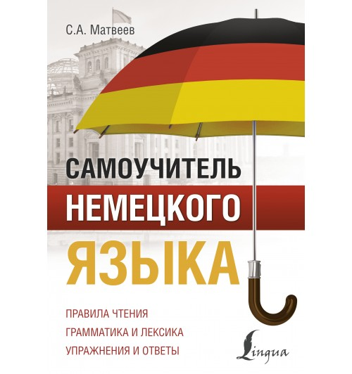Матвеев Сергей  Александрович: Самоучитель немецкого языка