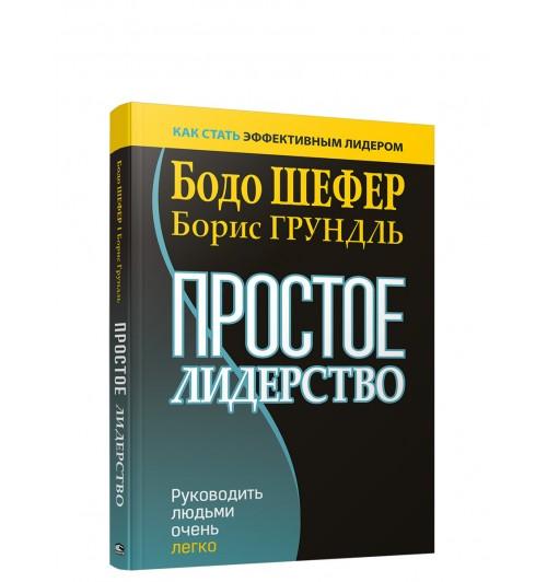 Бодо Шефер, Грундль Борис: Простое лидерство. Руководить людьми очень легко