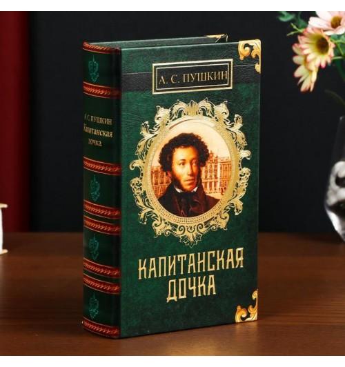 """Книга-сейф: """"А.С. Пушкин. Капитанская дочка""""  (5 см х 11 см х 17 см)"""
