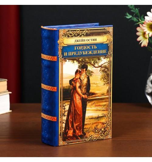"""Книга-сейф: """"Джейн Остин. Гордость и предубеждение""""  (5 см х 11 см х 17 см)"""