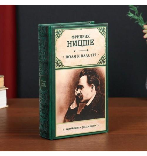 """Книга-сейф: """"Фридрих Ницше. Воля к власти"""" (5 см х 11 см х 17 см)"""