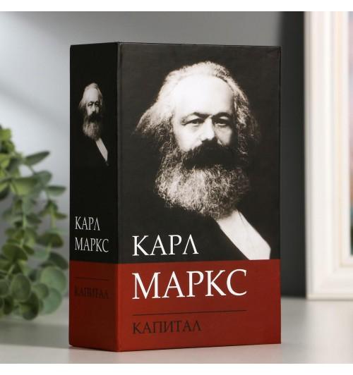 """Книга-сейф: """"Карл Маркс. Капитал"""" (6 см х 12 см х 18 см)"""