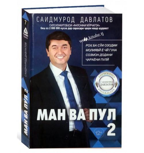 Саидмурод Давлатов: Ман ва пул 2