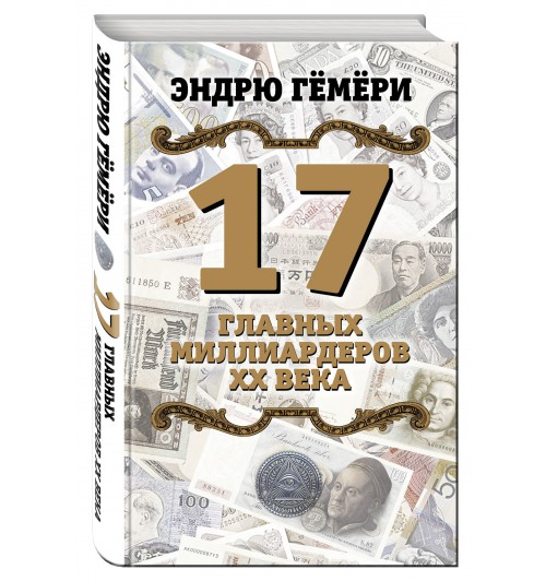 Гёмёри Эндрю: 17 главных миллиардеров XX века