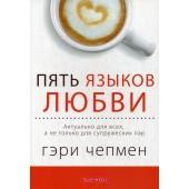 Чепмен Гэри: Пять языков любви. Актуально для всех, а не только для супружеских пар