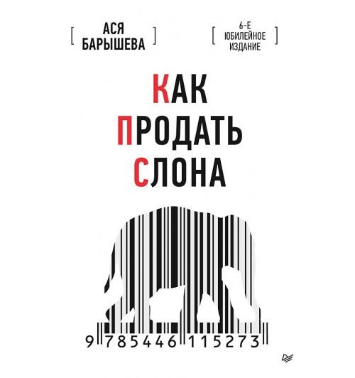 Барышева Ася Владимировна: Как продать слона