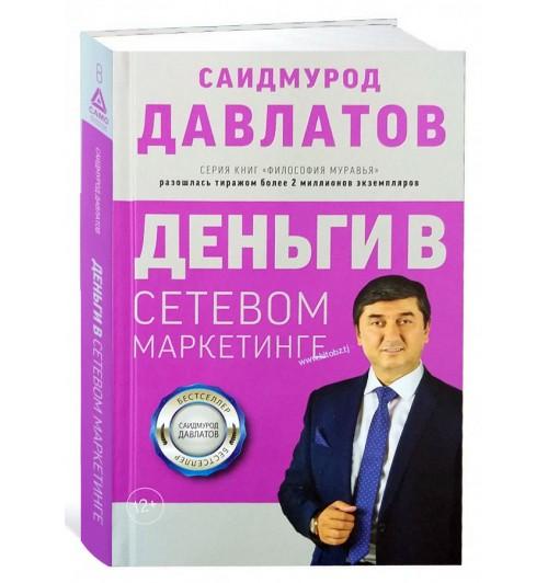 Саидмурод Давлатов: Деньги в сетевом маркетинге