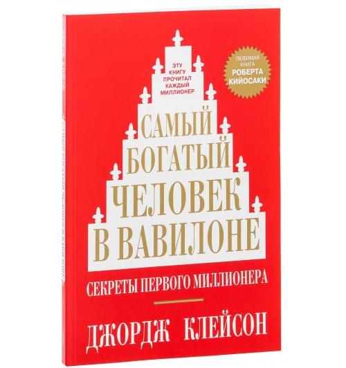 Джорж Клейсон: Самый богатый человек в Вавилоне (М)