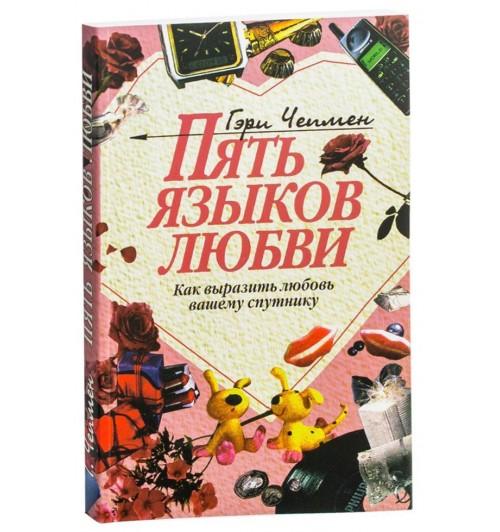 Чепмен Гэри: Пять языков любви