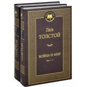 Лев Николаевич Толстой: Война и мир (комплект из 2 книг)