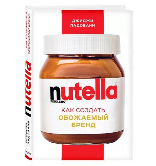 Джиджи Падовани: Nutella. Как создать обожаемый бренд