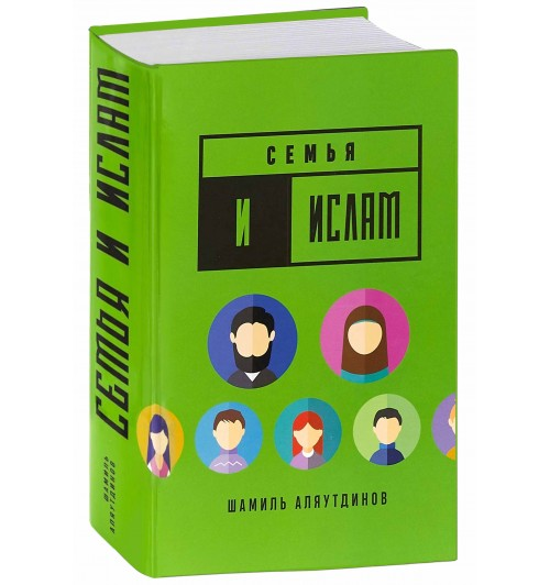 Шамиль Аляутдинов: Семья и Ислам