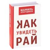 Шамиль Аляутдинов: Как увидеть Рай?