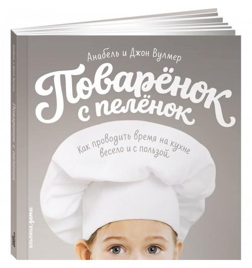 Анабель Вулмер: Поваренок с пеленок Как проводить время на кухне весело и с пользой