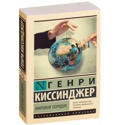 Генри Киссинджер: Мировой порядок (М)