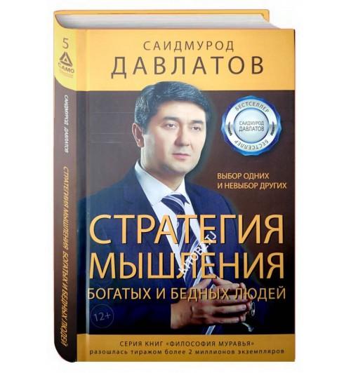 Саидмурод Давлатов: Стратегия мышления богатых и бедных людей. Выбор одних и не выбор других