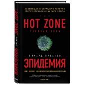 Ричард Престон: Эпидемия. Настоящая и страшная история распространения вируса Эбола