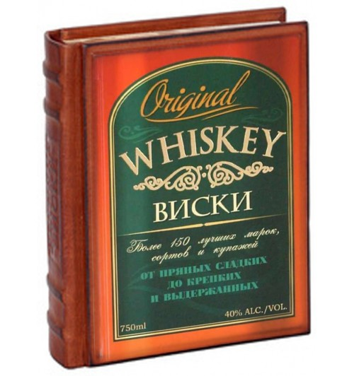 Виски. 150 лучших марок, сортов и купажей от пряных сладкиx