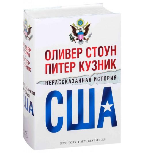 Оливер Стоун, Питер Кузник: Нерассказанная история США