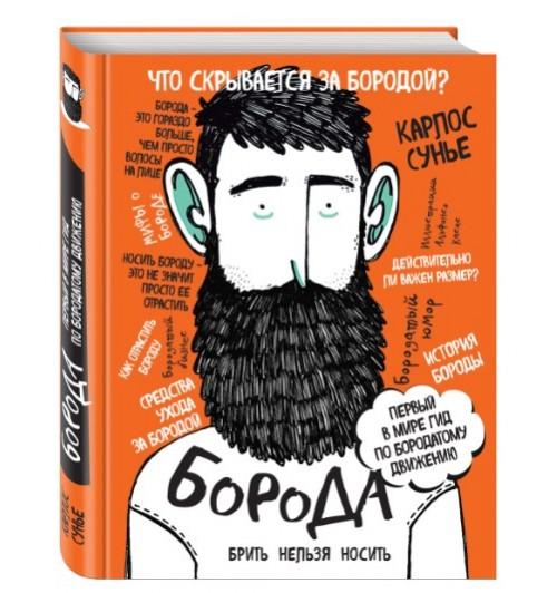Карлос Сунье: Борода. Первый в мире гид по бородатому движению