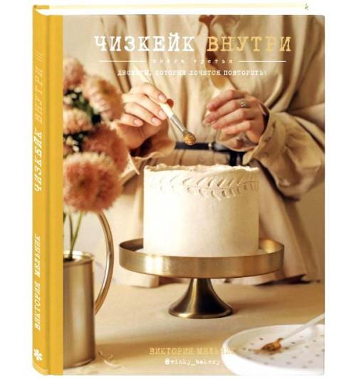 Виктория Мельник: Чизкейк внутри. Книга третья