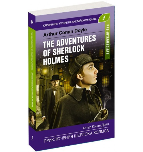 Артур Конан Дойл: Приключения Шерлока Холмса