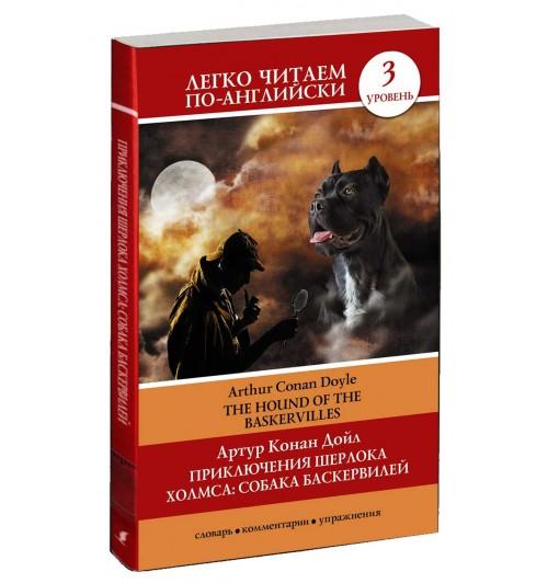 Артур Конан Дойл: Приключения Шерлока Холмса. Собака Баскервилей. The Hound of the Baskervilles