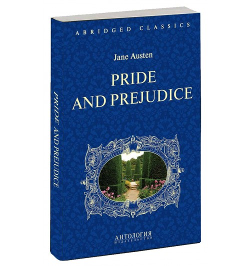Джейн Остин: Гордость и предубеждение.  Jane Austen. Pride and Prejudice