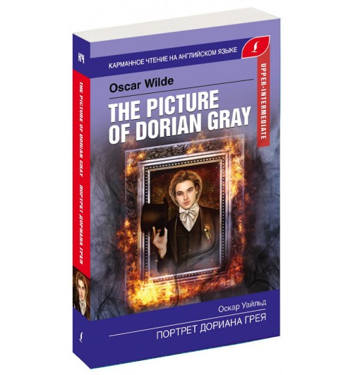 Оскар Уайльд: Портрет Дориана Грея. Upper-Intermediate  (Карманный)