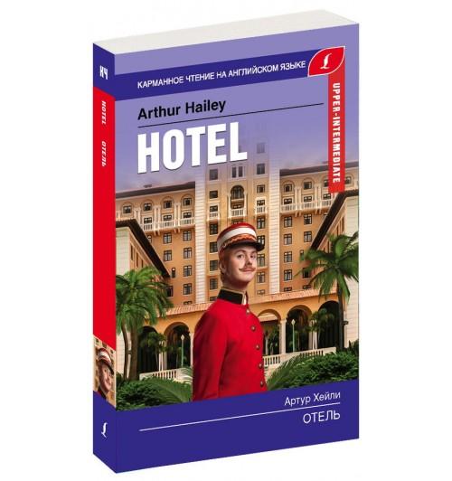 Артур Хейли: Отель. Upper-Intermediate (Караманный)