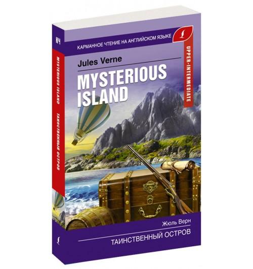 Жюль Верн: Таинственный остров. Upper-Intermediate (Карманный)