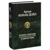 Артур Конан Дойл: Полное собрание произведений о Шерлоке Холмсе в одном томе