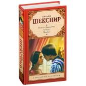 Уильям Шекспир: Ромео и Джульетта. Отелло. Макбет