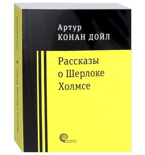 Артур Конан Дойл: Рассказы о Шерлоке Холмсе (Карманный)