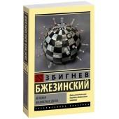Збигнев Бжезинский: Великая шахматная доска (М)