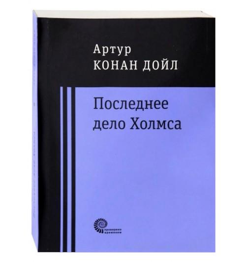 Артур Конан Дойл: Последнее дело Холмса (Карманный)