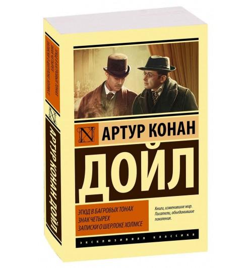 Артур Конан Дойл: Этюд в багровых тонах. Знак четырех. Записки о Шерлоке Холмсе (М)