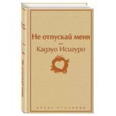 Кадзуо Исигуро: Не отпускай меня (Подарочное издание)