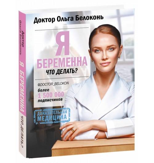 Ольга Белоконь: Я беременна, что делать?