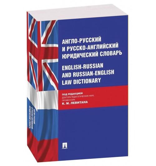 Левитан, Павлова, Одинцова: Англо-русский и русско-английский юридический словарь
