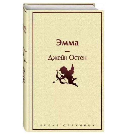 Джейн Остен: Эмма (Подарочное издание)