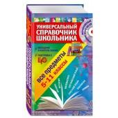 Курганов, Гырдымова, Слабун: Универсальный справочник школьника: все предметы: 5-11 классы (+CD)